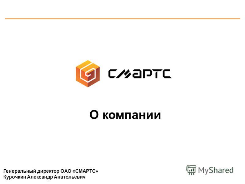 Генеральный директор ОАО «СМАРТС» Курочкин Александр Анатольевич О компании