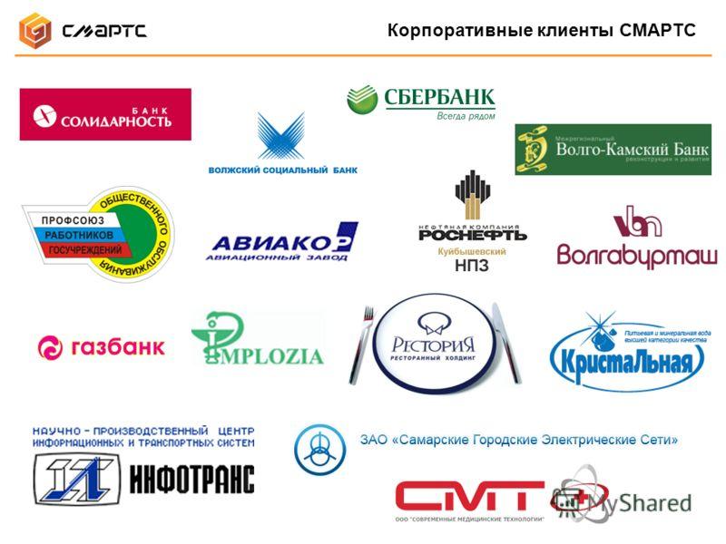 Корпоративные клиенты СМАРТС
