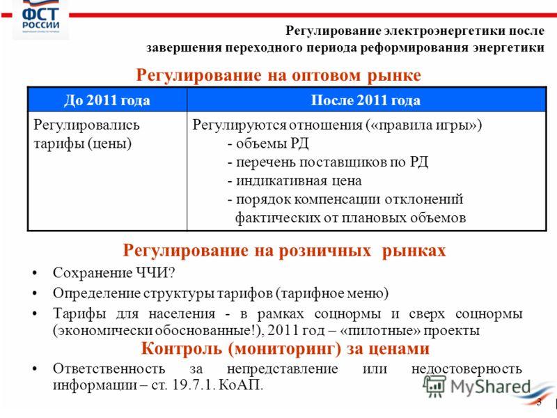 Регулирование электроэнергетики после завершения переходного периода реформирования энергетики 3 Регулирование на оптовом рынке До 2011 годаПосле 2011 года Регулировались тарифы (цены) Регулируются отношения («правила игры») - объемы РД - перечень по