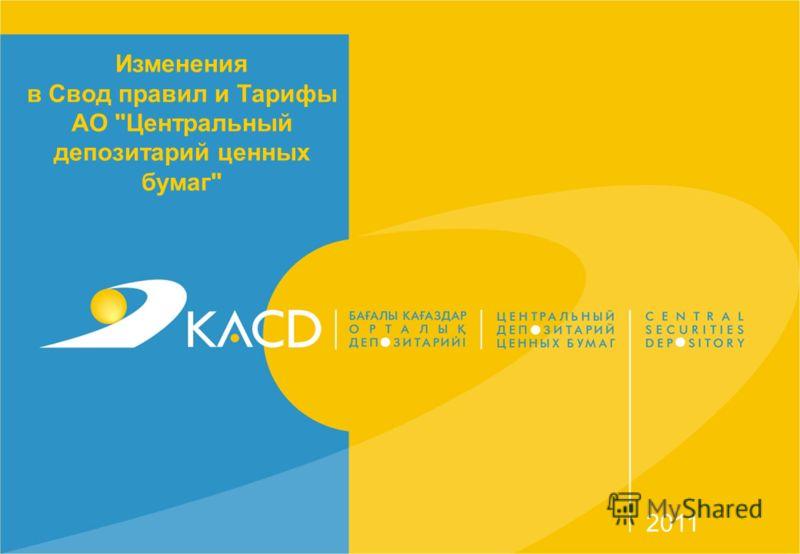 Изменения в Свод правил и Тарифы АО Центральный депозитарий ценных бумаг 2011
