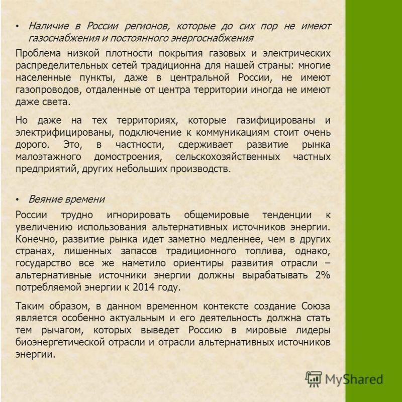Наличие в России регионов, которые до сих пор не имеют газоснабжения и постоянного энергоснабжения Проблема низкой плотности покрытия газовых и электрических распределительных сетей традиционна для нашей страны: многие населенные пункты, даже в центр