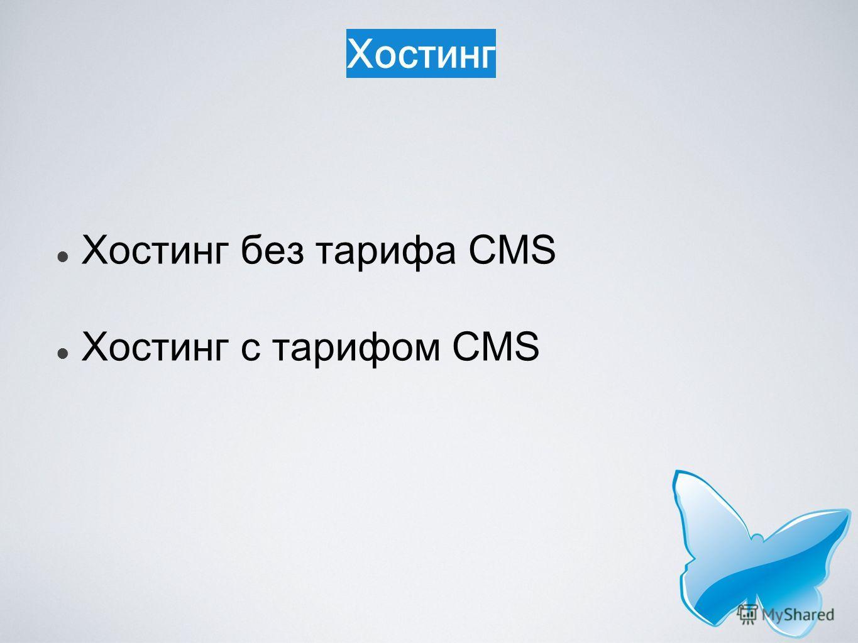 Хостинг Хостинг без тарифа CMS Хостинг с тарифом CMS