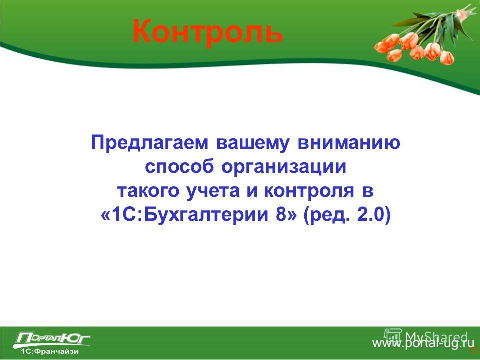 Контроль 13 Предлагаем вашему вниманию способ организации такого учета и контроля в «1С:Бухгалтерии 8» (ред. 2.0)
