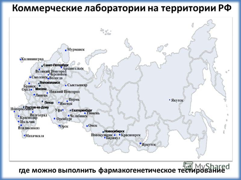 Коммерческие лаборатории на территории РФ где можно выполнить фармакогенетическое тестирование