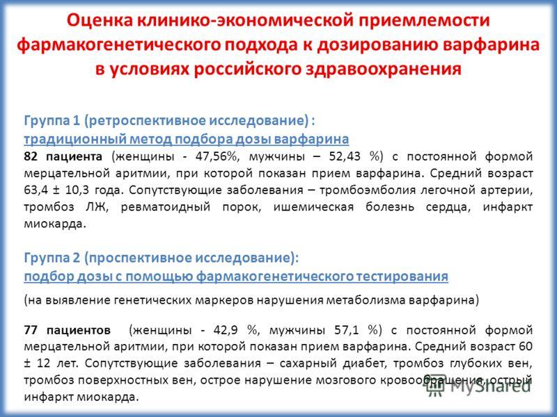 Оценка клинико-экономической приемлемости фармакогенетического подхода к дозированию варфарина в условиях российского здравоохранения Группа 1 (ретроспективное исследование) : традиционный метод подбора дозы варфарина 82 пациента (женщины - 47,56%, м