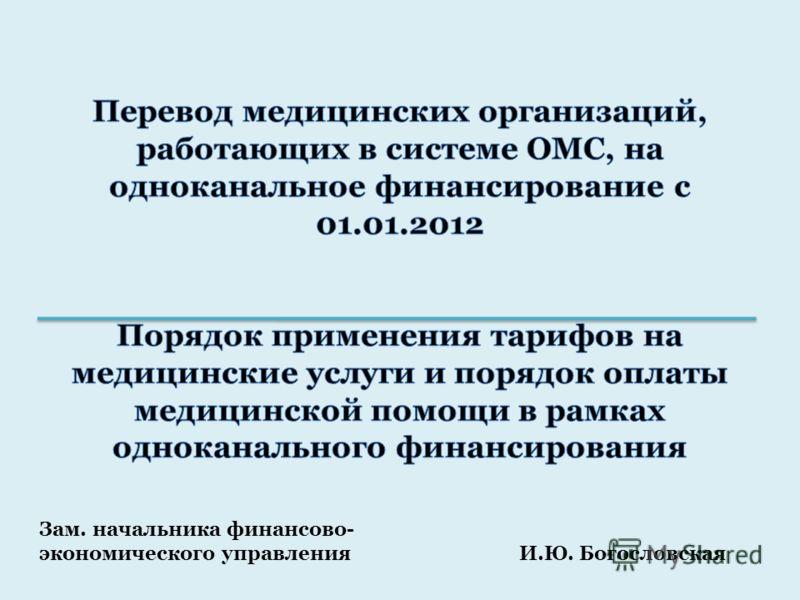 Зам. начальника финансово- экономического управленияИ.Ю. Богословская