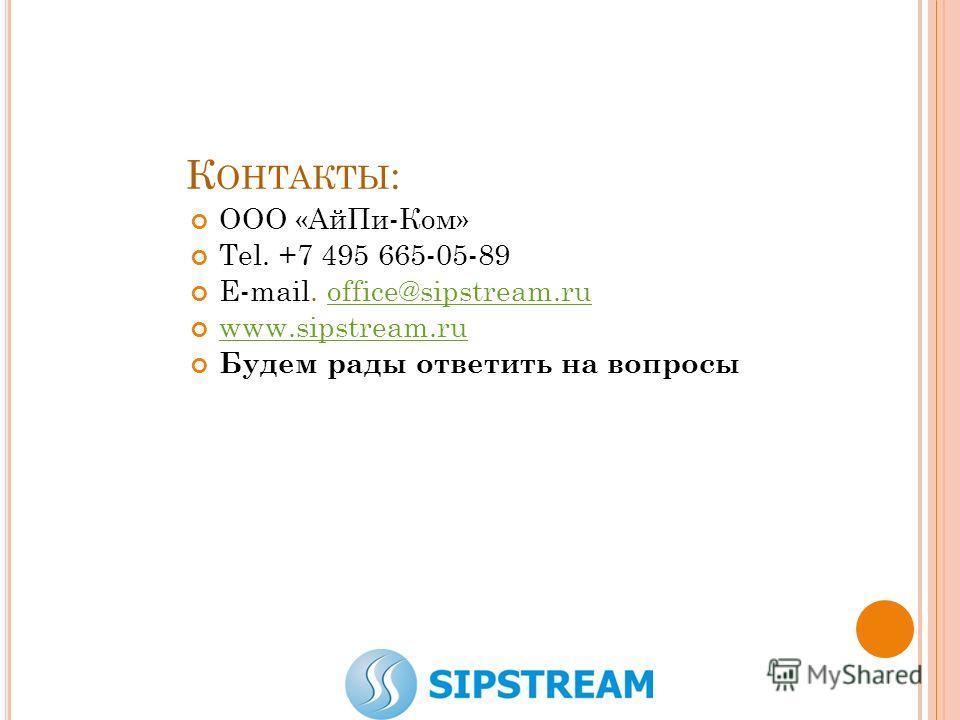 ООО «АйПи-Ком» Tel. +7 495 665-05-89 E-mail. office@sipstream.ruoffice@sipstream.ru www.sipstream.ru Будем рады ответить на вопросы К ОНТАКТЫ :