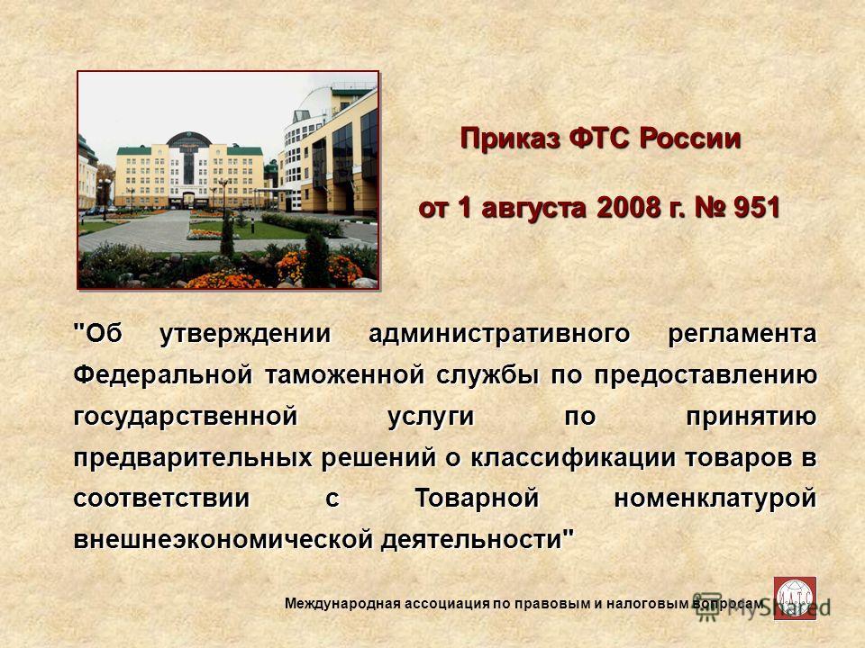 Приказ ФТС России от 1 августа 2008 г. 951
