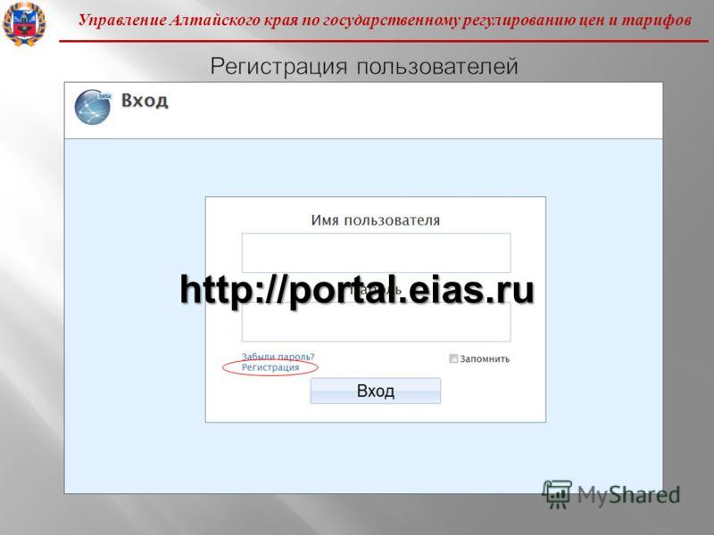 http://portal.eias.ru
