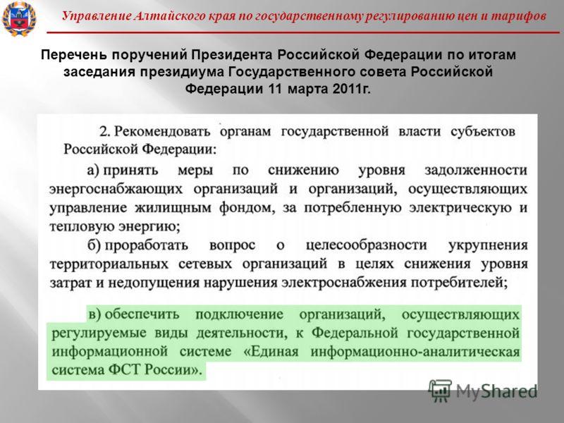 Перечень поручений Президента Российской Федерации по итогам заседания президиума Государственного совета Российской Федерации 11 марта 2011г.