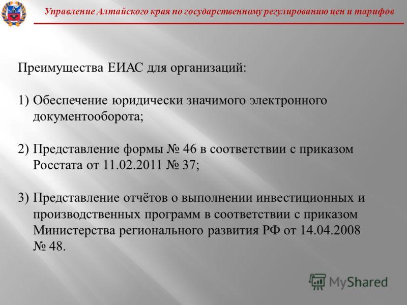 Преимущества ЕИАС для организаций : 1)Обеспечение юридически значимого электронного документооборота ; 2)Представление формы 46 в соответствии с приказом Росстата от 11.02.2011 37; 3)Представление отчётов о выполнении инвестиционных и производственны