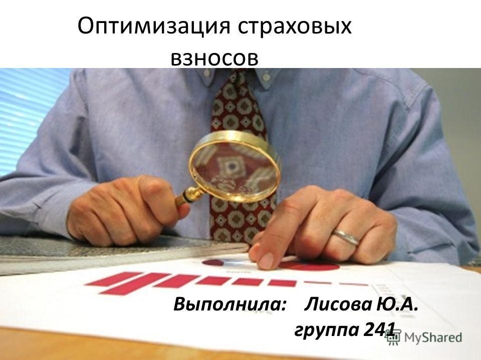 Оптимизация страховых взносов Выполнила: Лисова Ю.А. группа 241