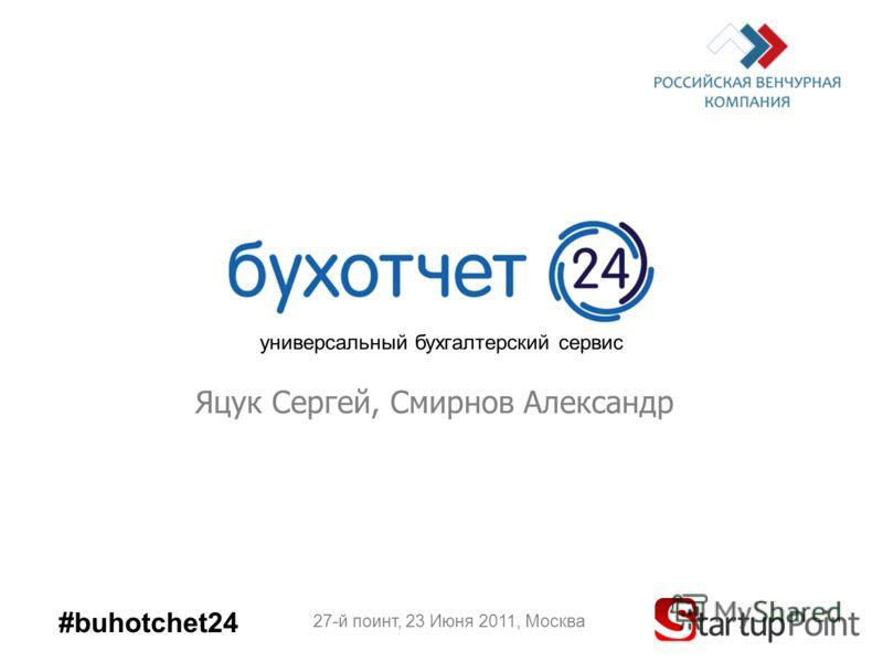 Яцук Сергей, Смирнов Александр 27-й поинт, 23 Июня 2011, Москва #buhotchet24 универсальный бухгалтерский сервис