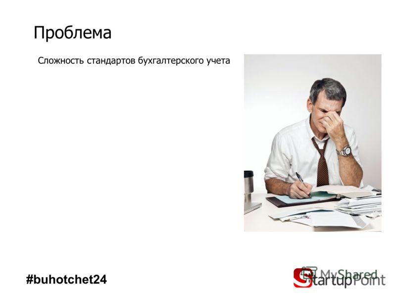 Проблема Сложность стандартов бухгалтерского учета #buhotchet24
