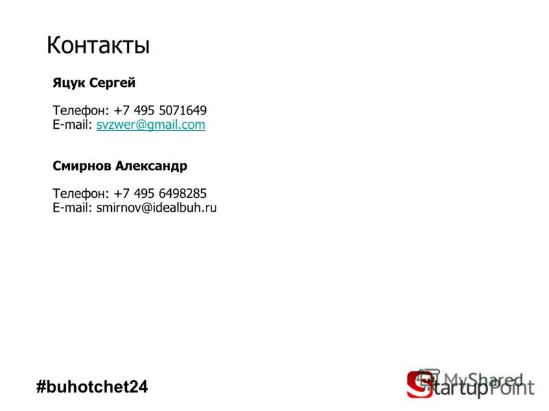 Контакты Яцук Сергей Телефон: +7 495 5071649 E-mail: svzwer@gmail.comsvzwer@gmail.com Смирнов Александр Телефон: +7 495 6498285 E-mail: smirnov@idealbuh.ru #buhotchet24