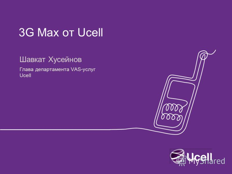 3G Max от Ucell Шавкат Хусейнов Глава департамента VAS-услуг Ucell