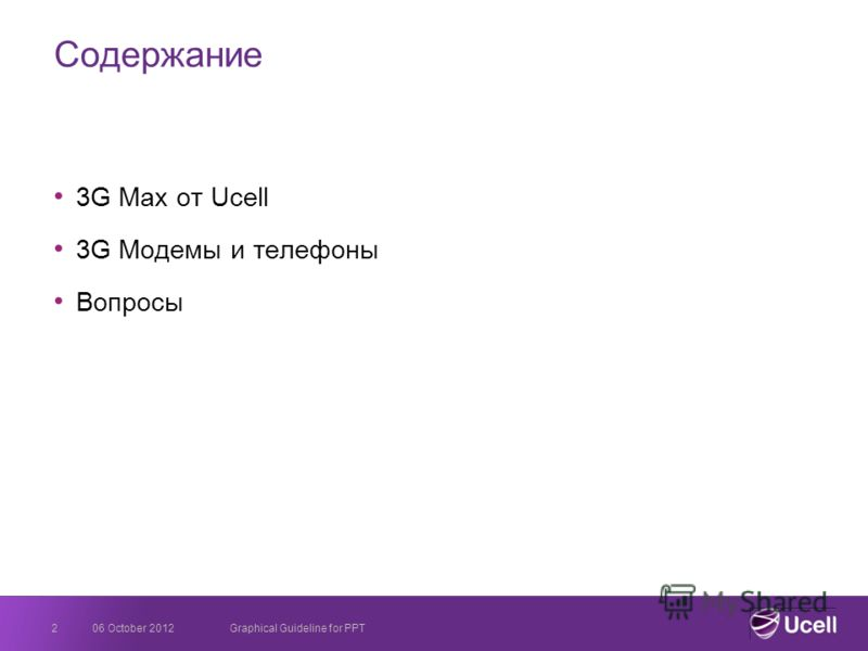 23 August 2012Graphical Guideline for PPT2 Содержание 3G Max от Ucell 3G Модемы и телефоны Вопросы