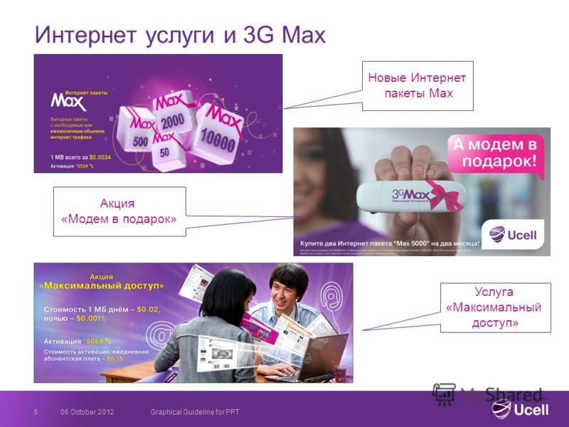 Интернет услуги и 3G Max 23 August 2012Graphical Guideline for PPT5 Новые Интернет пакеты Max Акция «Модем в подарок» Услуга «Максимальный доступ»
