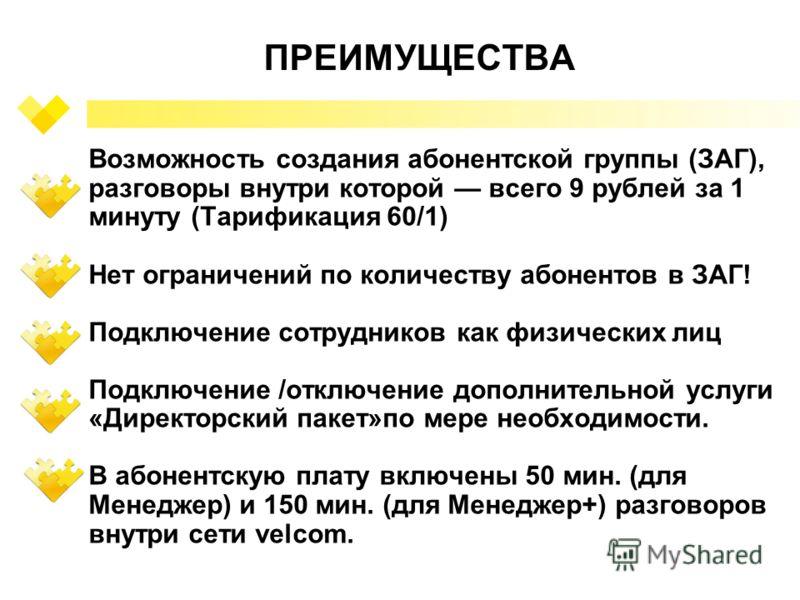 Возможность создания абонентской группы (ЗАГ), разговоры внутри которой всего 9 рублей за 1 минуту (Тарификация 60/1) Нет ограничений по количеству абонентов в ЗАГ! Подключение сотрудников как физических лиц Подключение /отключение дополнительной усл