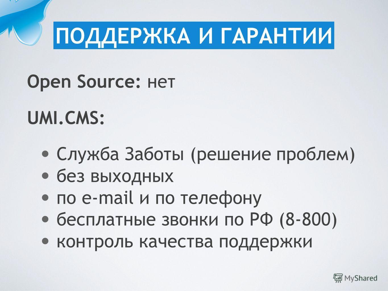 Open Source: нет UMI.CMS: Служба Заботы (решение проблем) без выходных по e-mail и по телефону бесплатные звонки по РФ (8-800) контроль качества поддержки ПОДДЕРЖКА И ГАРАНТИИ