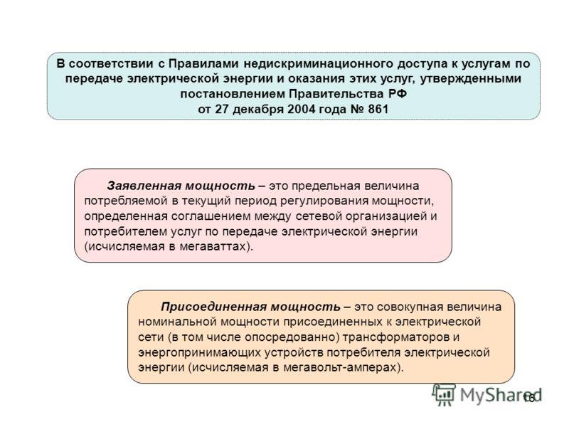 В соответствии с Правилами недискриминационного доступа к услугам по передаче электрической энергии и оказания этих услуг, утвержденными постановлением Правительства РФ от 27 декабря 2004 года 861 Заявленная мощность – это предельная величина потребл