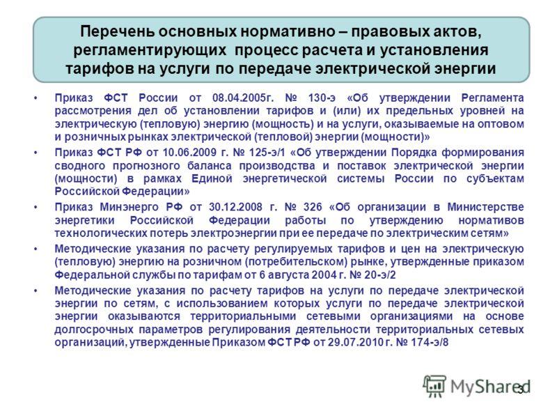 Приказ ФСТ России от 08.04.2005г. 130-э «Об утверждении Регламента рассмотрения дел об установлении тарифов и (или) их предельных уровней на электрическую (тепловую) энергию (мощность) и на услуги, оказываемые на оптовом и розничных рынках электричес