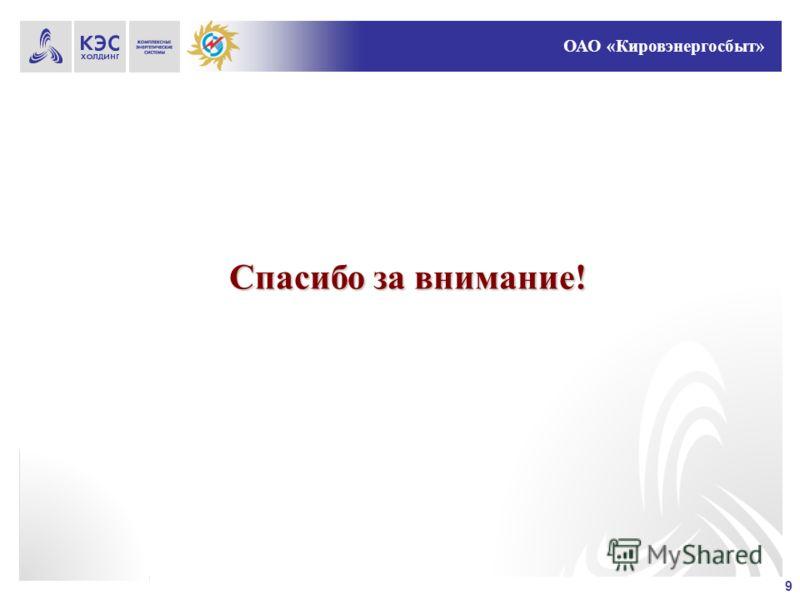 9 Спасибо за внимание! ОАО «Кировэнергосбыт»