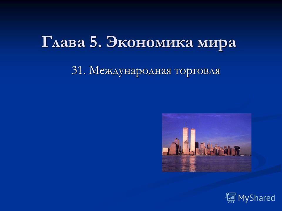 Глава 5. Экономика мира 31. Международная торговля