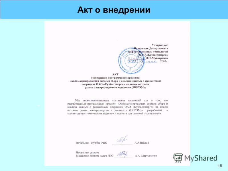 Презентация на тему Разработка автоматизированной системы сбора  18 18 Акт о внедрении