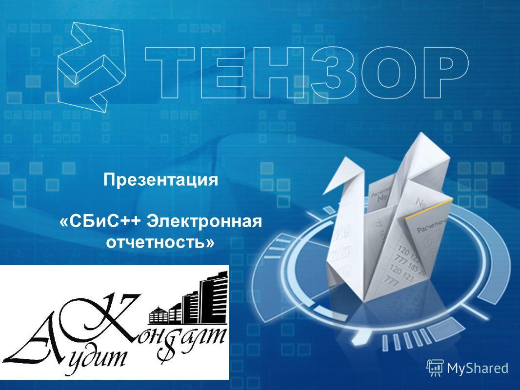 Презентация «СБиС++ Электронная отчетность»