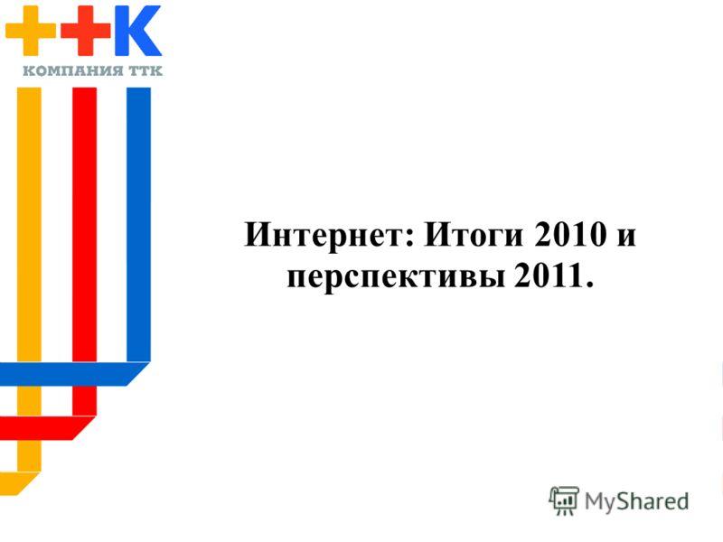 Интернет: Итоги 2010 и перспективы 2011.