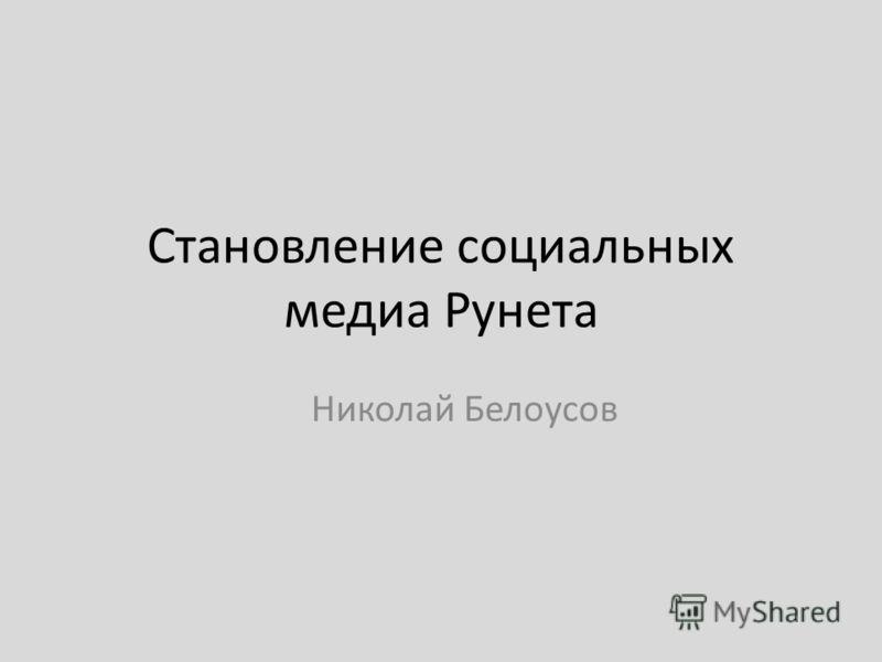 Становление социальных медиа Рунета Николай Белоусов