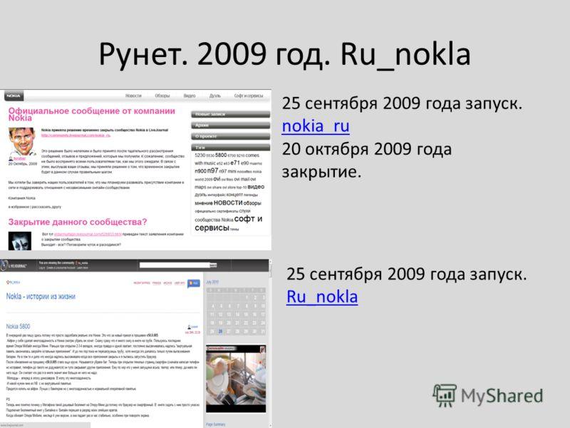 Рунет. 2009 год. Ru_nokla 25 сентября 2009 года запуск. nokia_ru nokia_ru 20 октября 2009 года закрытие. 25 сентября 2009 года запуск. Ru_nokla Ru_nokla