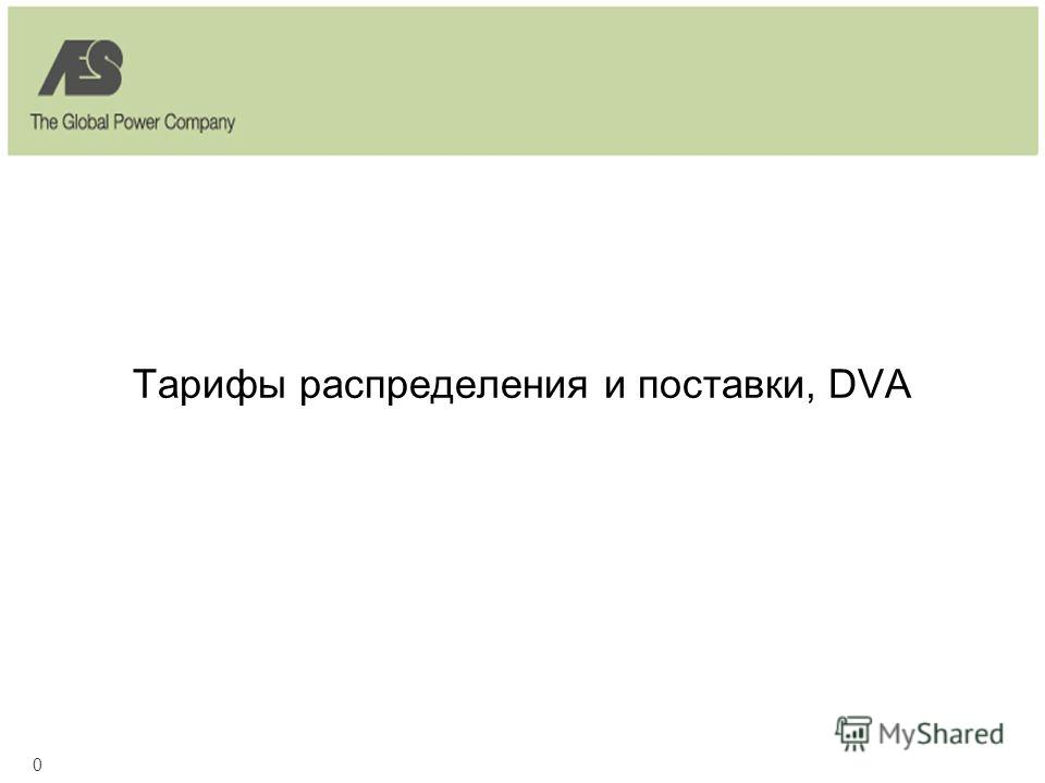 0 Тарифы распределения и поставки, DVA
