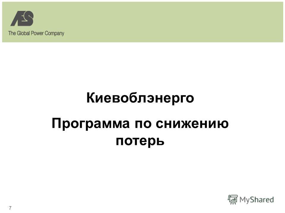 7 Киевоблэнерго Программа по снижению потерь