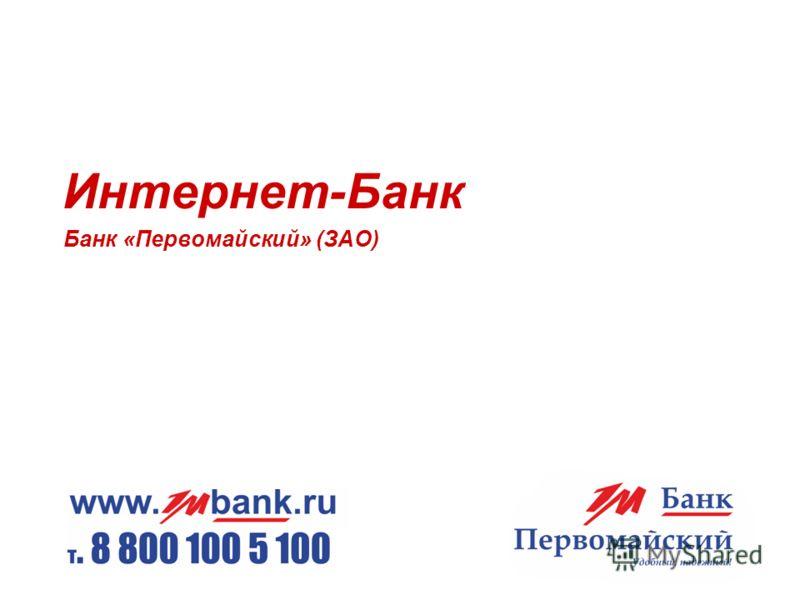 Банк «Первомайский»(ЗАО) Интернет-Банк Банк «Первомайский» (ЗАО)