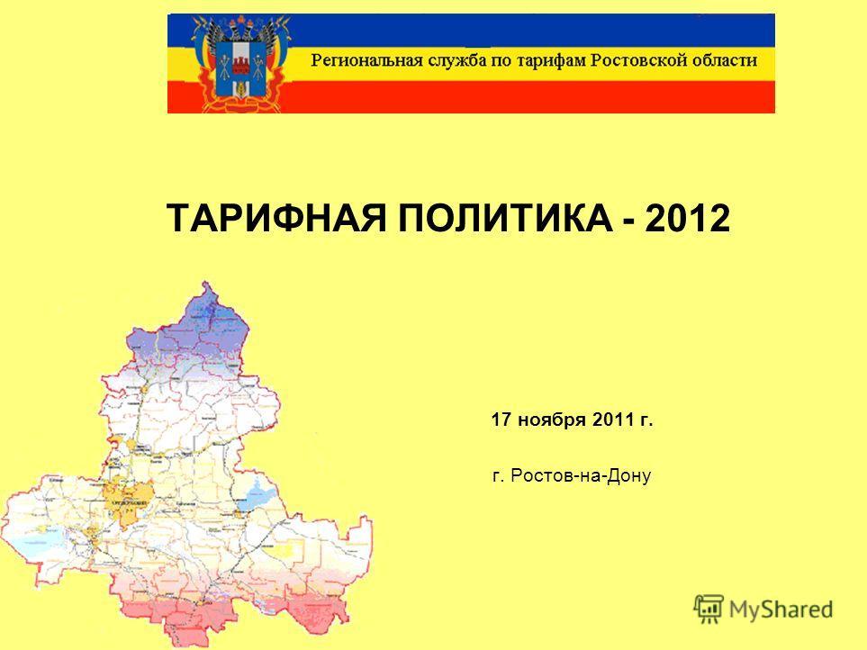 1 ТАРИФНАЯ ПОЛИТИКА - 2012 17 ноября 2011 г. г. Ростов-на-Дону