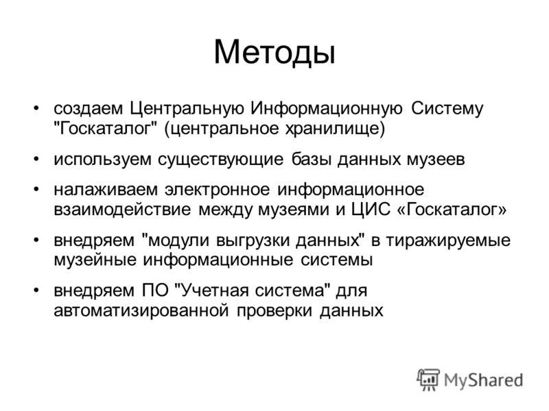 Методы создаем Центральную Информационную Систему