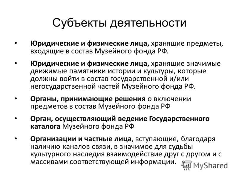 Государственный каталог музейного