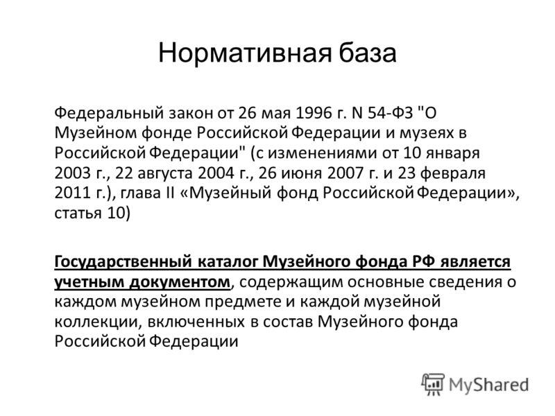 Нормативная база Федеральный закон от 26 мая 1996 г. N 54-ФЗ