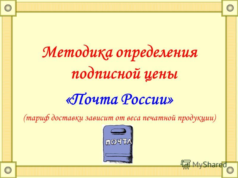 Методика определения подписной цены «Почта России» (тариф доставки зависит от веса печатной продукции)