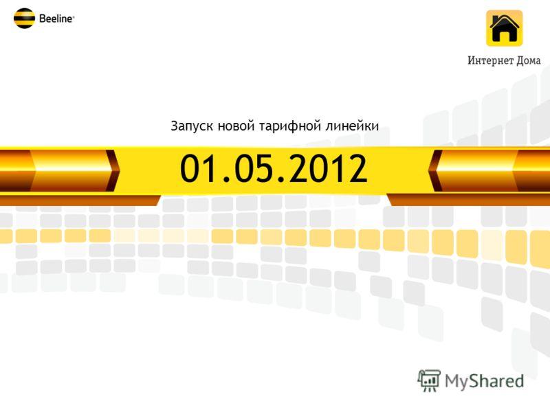01.05.2012 Запуск новой тарифной линейки