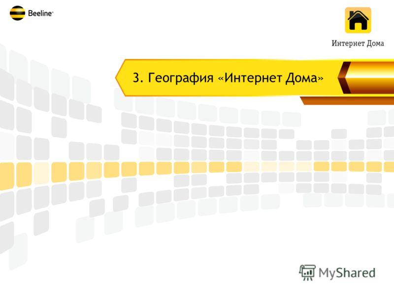 3. География «Интернет Дома»