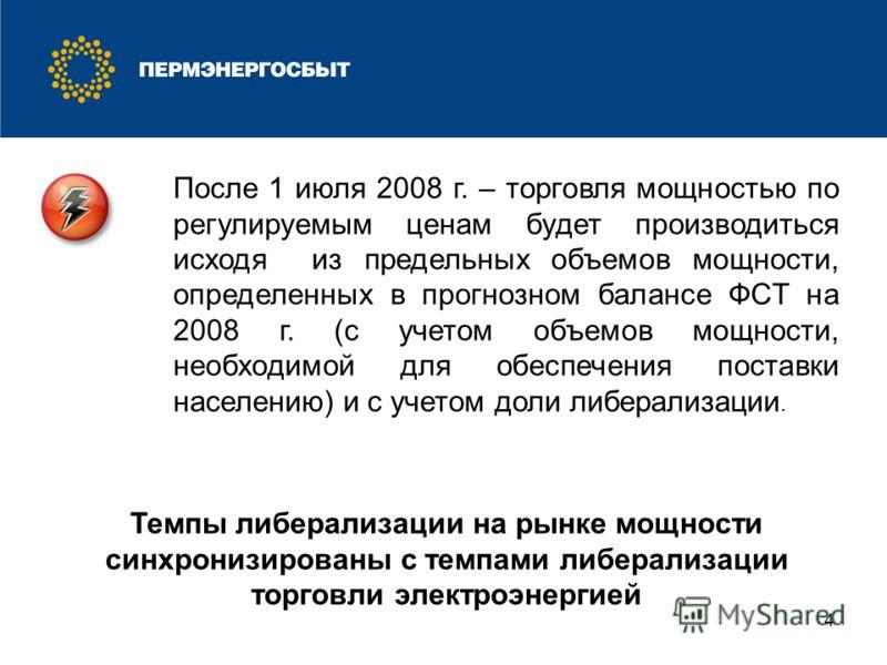 4 После 1 июля 2008 г. – торговля мощностью по регулируемым ценам будет производиться исходя из предельных объемов мощности, определенных в прогнозном балансе ФСТ на 2008 г. (с учетом объемов мощности, необходимой для обеспечения поставки населению)