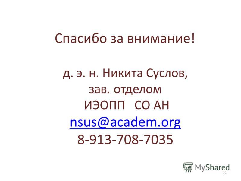 Спасибо за внимание! д. э. н. Никита Суслов, зав. отделом ИЭОПП СО АН nsus@academ.org 8-913-708-7035 11