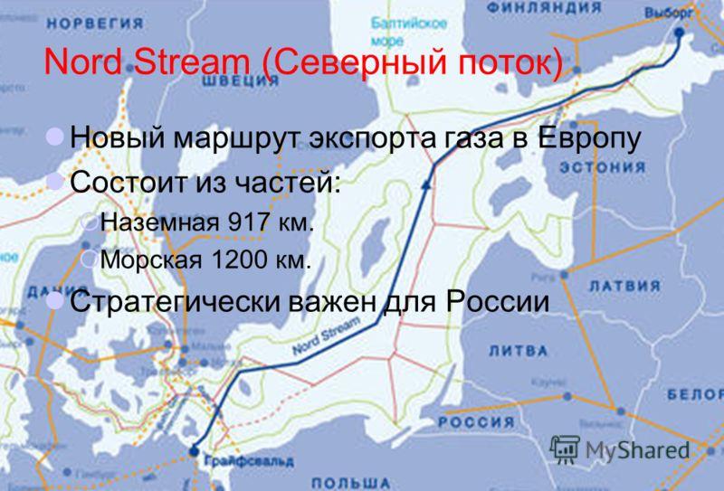 Nord Stream (Северный поток) Новый маршрут экспорта газа в Европу Состоит из частей: Наземная 917 км. Морская 1200 км. Стратегически важен для России