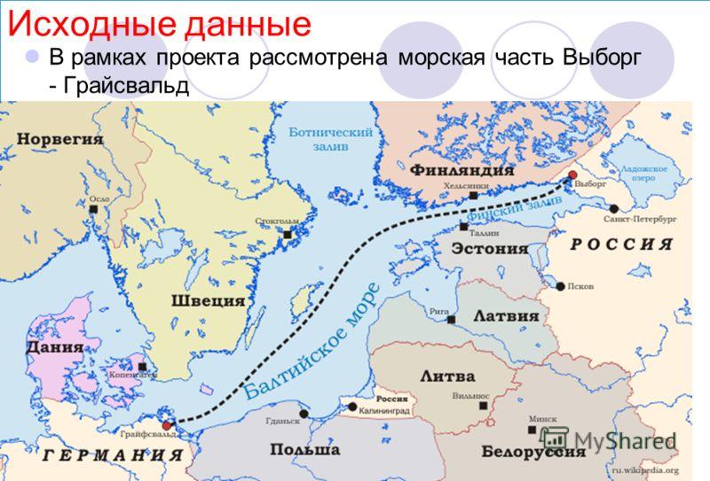 В рамках проекта рассмотрена морская часть Выборг - Грайсвальд Исходные данные