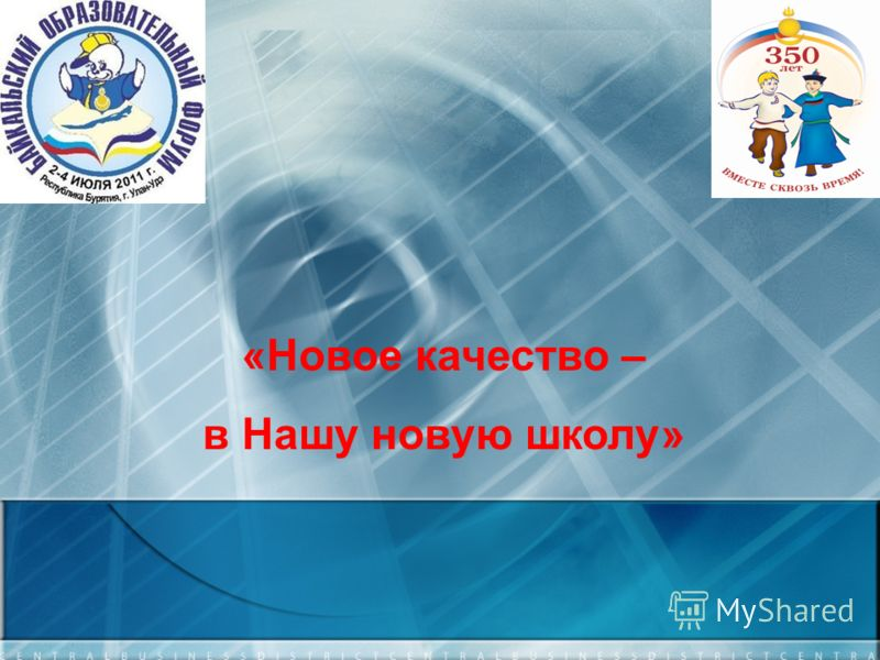 «Новое качество – в Нашу новую школу»