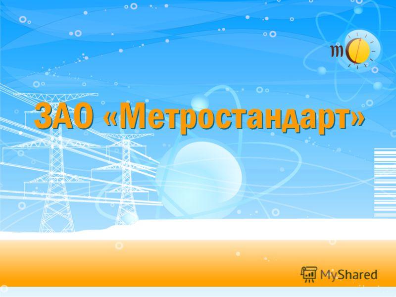 ЗАО «Метростандарт»