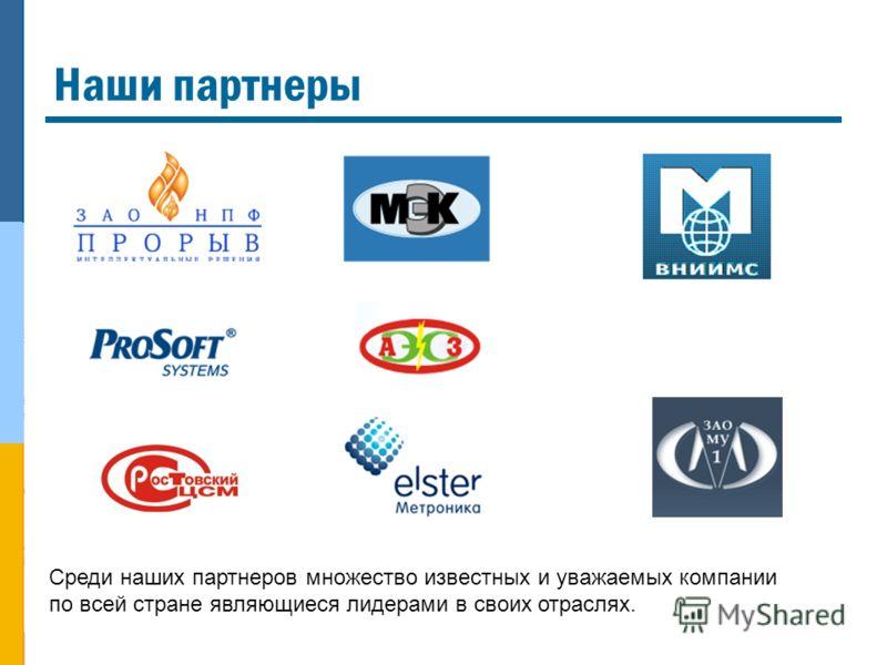 Наши партнеры Среди наших партнеров множество известных и уважаемых компании по всей стране являющиеся лидерами в своих отраслях.
